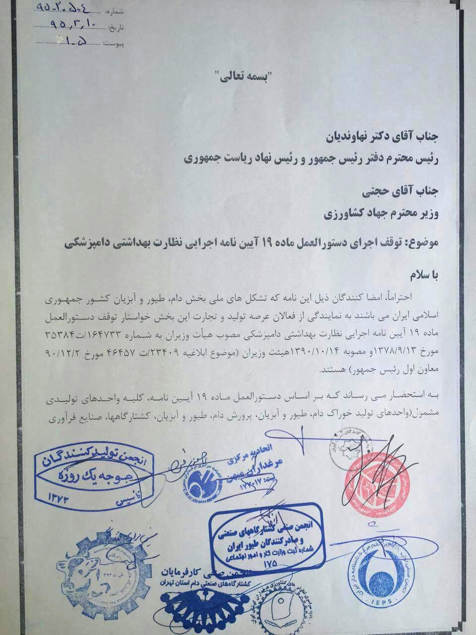 اطلاعیه انجمن صنفی مسئولین فنی و ناظرین بهداشتی دامپزشکی استان تهران در خصوص توقف اجرای ماده 19