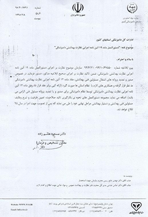 سازمان دامپزشکی در مسیر توقف اجرای ماده 19 آئیننامه نظارت بهداشتی دامپزشکی