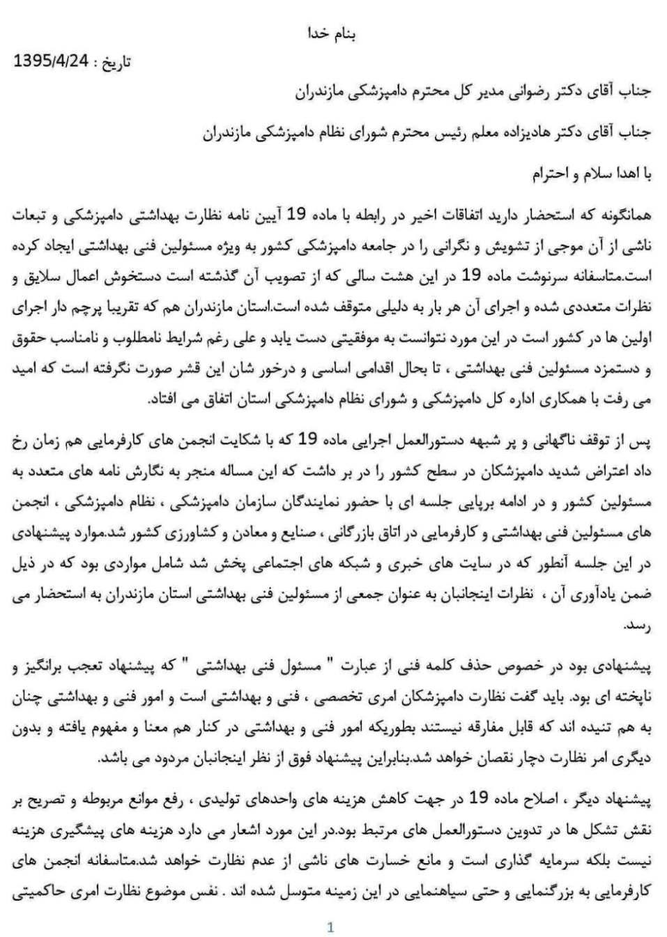 نامه 40 نفر از مسئولین فنی بهداشتی استان مازندران درخصوص اجرای ماده 19 آییننامه نظارت بهداشتی دامپزشکی